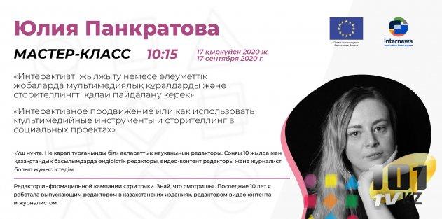 Первый онлайн молодежный фестиваль «IdeaFEST: от идей до воплощений» пройдет в Алматы