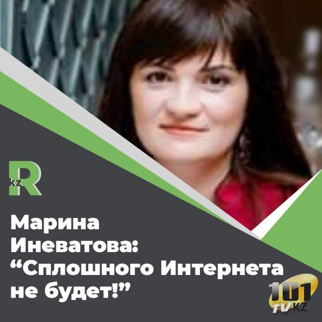 Марина Иневатова: Сплошного Интернета не будет!