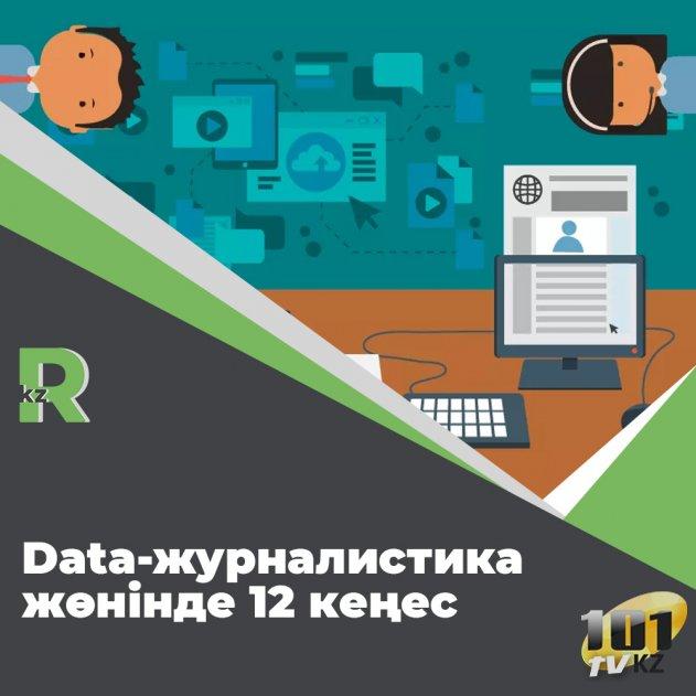 Data-журналистика жөнінде 12 кеңес