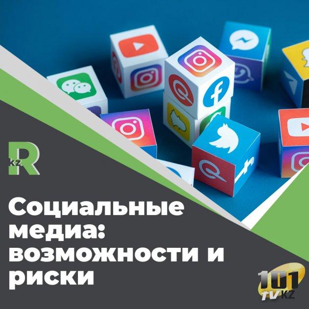 Социальные медиа: возможности и риски.