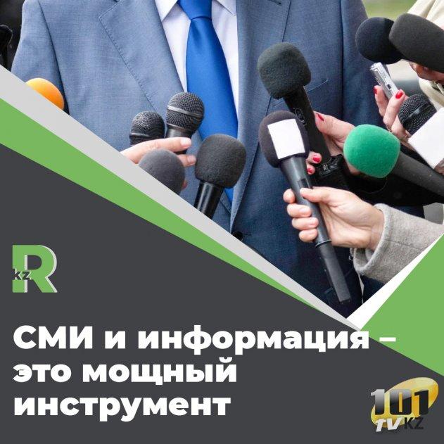 СМИ и информация – это мощный инструмент.