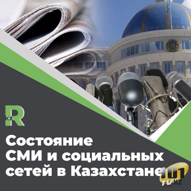 Состояние СМИ и социальных сетей в Казахстане