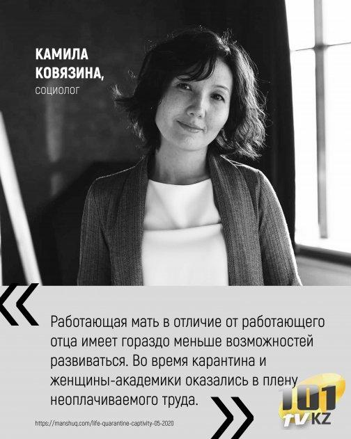 Казахстанские женщины работают больше, а получают меньше